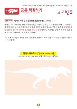 ba공룡 색칠하기_페이지_01.png