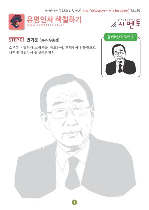 ba유명인사 색칠하기_페이지_01.png
