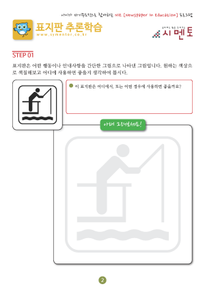 b표지판 추론학습2,3_Page_1.png