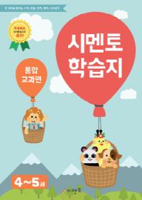 최종b시멘토학습지 통합교과편_4~5세용.png