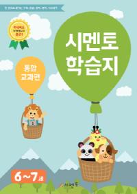 최종b시멘토학습지 통합교과편_6~7세용.png