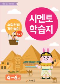 최종b유아수학_Lv1_표지.png
