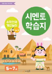 최종b유아수학_Lv2_표지.png
