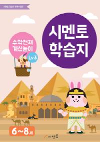 최종b유아수학_Lv3_표지.png