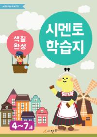 최종b색칠완성.png