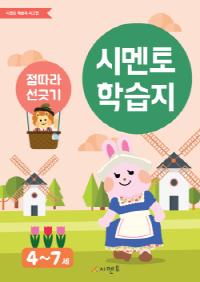 최종b점따라 선긋기.png