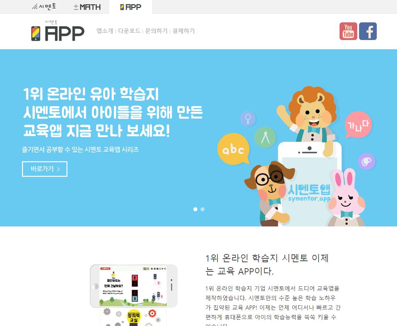 [캡쳐] app.png