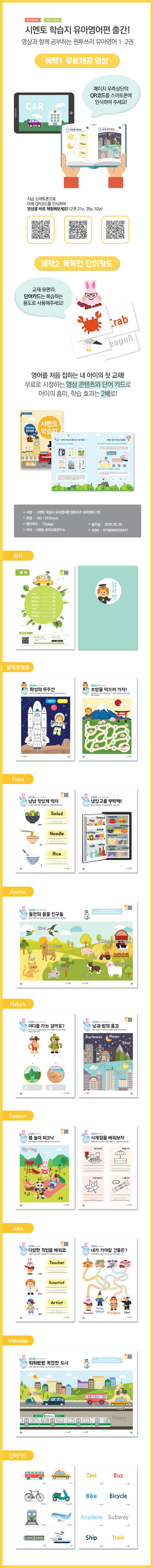 원투쓰리-유아영어2권-온라인설명글.png